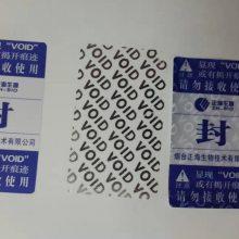 厂家转移膜留字VOID防撕防伪不干胶标签材料 哑银龙揭开无效封口贴整支定做