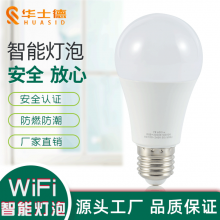 工厂直销WiFi智能灯泡支持各种语音控制远程调节亮度色温LED球泡灯