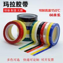 玛拉胶带规格|地标胶带|贴地胶带价格
