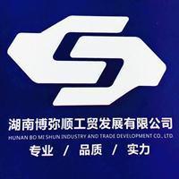 湖南博弥顺工贸发展有限公司