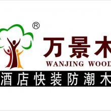 临沂万景生态木制造厂