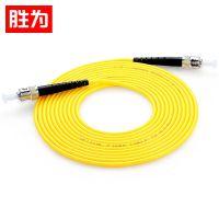 胜为厂家直销电信级光纤跳线 ST-ST单模单芯尾纤 1件起批 3米 FSC-105