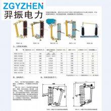 跌落式熔断器PRWG1-12F/100-PRWG1-12F/200