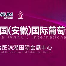 安徽国际葡萄酒博览会
