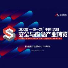 """2020""""一带一路""""中国(吉林)安全与应急产业博览会"""