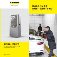 德国凯驰自助高压清洗机自助洗车机
