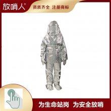 放哨人FSR0219 消防隔热服 1000度高温隔热服