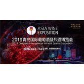 2019青岛国际葡萄酒及烈酒博览会