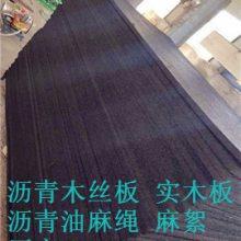 清镇:沥青麻丝板)(销售公司欢迎您