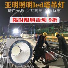 上海亚明建筑之星led塔吊灯工地灯球场防水射灯超亮户外探照灯