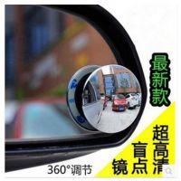 高清无边可调节小圆镜盲点镜 倒车小圆镜广角镜 汽车后视镜