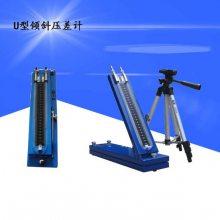 矿用AFJ-150型倾斜压差计 包邮u形倾斜压差计 便携式倾斜压差计