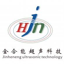 广州市金合能超声科技有限公司