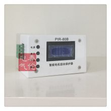 新乡矿用保护器定做 PIR-80B智能电机综合保护器 QBZ-30