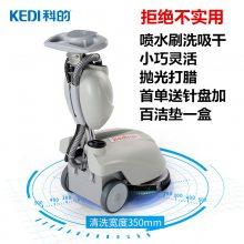 科的工厂商用小型手推式多功能电动无线擦地机自动电瓶式洗地机350B