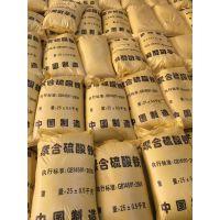 (富之源)聚合硫酸铁 固体厂家 高效絮凝剂除磷剂 cod降解剂 水处理