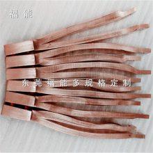 铜箔软连接充电桩铜排软连接电池软母排福能专注工艺