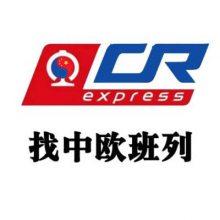 2019郑州山东进出口机械设备整柜拼箱中欧铁路到欧洲德国法国比利时俄罗斯专业货运代理