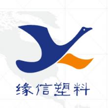东莞市缘信塑胶原料有限公司