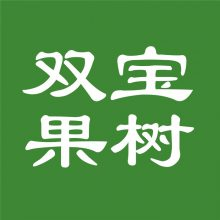 平度市大泽山双宝果树苗木专业合作社