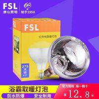 FSL 佛山照明 浴霸取暖加热灯泡防水防潮防爆LED照明泡E27螺口E14