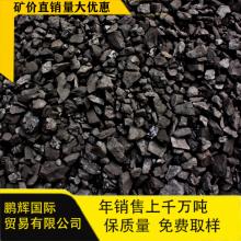 呼伦贝尔煤炭价格矿上同价原煤