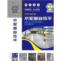 北京水泥基自流平砂浆厂家价格