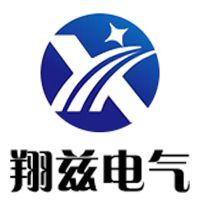 上海翔兹电气有限公司