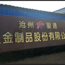 沧州骏通五金制品股份有限公司