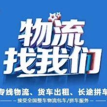 顺德大良到河南郑州6.8米高栏车13米大货车整车出租