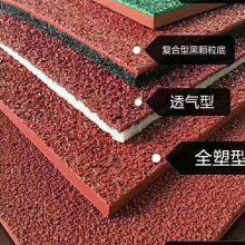 塑胶跑道地面材料工程施工学校幼儿园操场橡胶颗粒地板跑道厂家