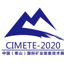 2020中国(泰山)国际矿业装备与技术展览会