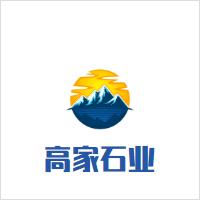 五莲县高家石业有限公司