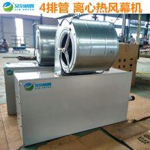 加工定制热水型蒸汽型离心式风幕机