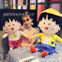 厂家直销樱桃小丸子毛绒玩具公仔创意玩偶布娃娃生日礼物送女友