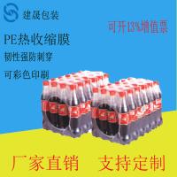 东莞建晟 供应PE热收缩袋 矿泉水收缩膜 高韧性易收缩环保包装袋