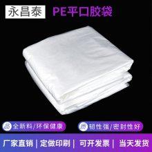 深圳厂家直销PE平口袋批发定做 pe平口透明袋加工定制