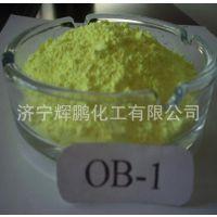 塑料荧光增白剂/ob-1增白增艳/添加量少/效果明显