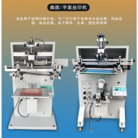 东莞中扬生产餐具丝印机曲面丝印机 平曲两用印刷机 瓶子丝印机 包装瓶印刷机