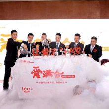 上海启动道具租售,干冰升降启动台启动仪式道具租赁