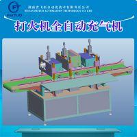 打火机生产设备,飞拓自动化,全自动化充气机,火机组装生产机器