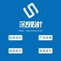 深圳地区产品拍摄详情页画册海报设计首页店铺装修淘宝天猫阿里巴巴
