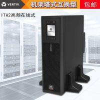 深圳艾默生ups电源20kva三相不间断电源-艾默生ITA20KVA负载18千瓦
