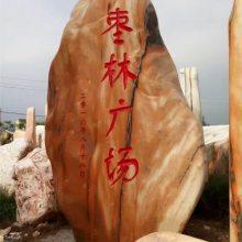 小区招牌石生产厂-盛晟石雕-招牌石生产厂