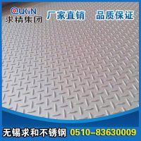 不锈钢花纹板价格-无锡花纹板现货批发-304不锈钢花纹板厂家
