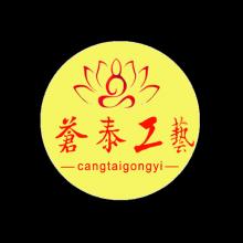 苍南苍泰工艺品有限公司