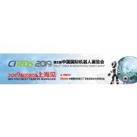 CIROS-2019第8届中国国际机器人展览会