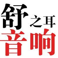 河南舒之耳音响设备有限公司