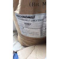 汉高TECHNOMELT214LV封箱热熔胶对重光油纸板有***的效果
