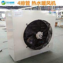 加工定制工业热水暖风机